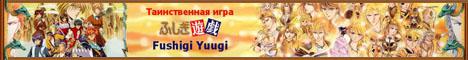 FushigiYuugi.ru